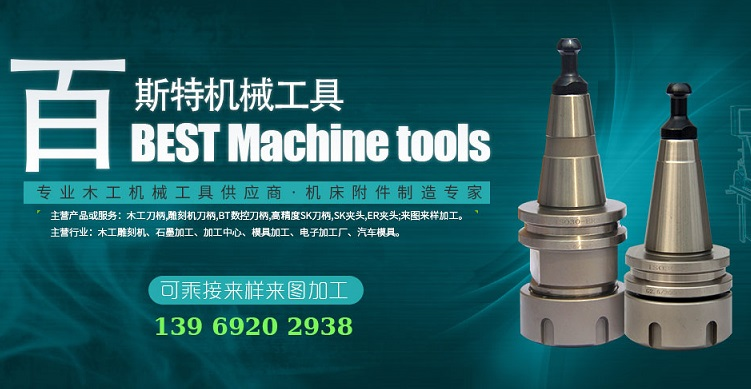 BEST MACHINE TOOLS_CHINA: PRODUCING WOOD-WORKING CUTTER HANDLES